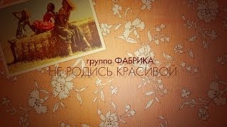 "ФАБРИКА ""Не родись красивой"" pre-release"