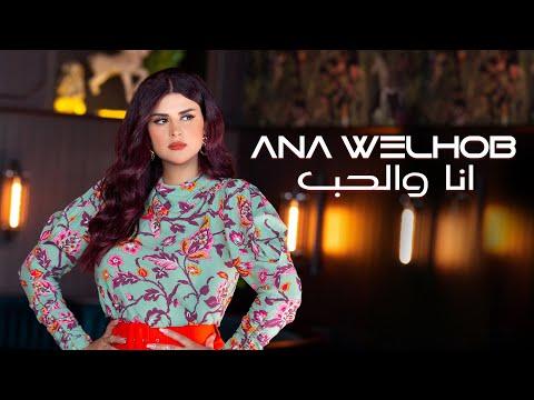 Salma Rachid - Ana Welhob