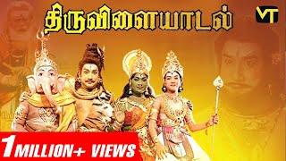 திருவிளையாடல் Tamil Full Movie | Super Hit Tamil Classic | Sivaji Ganesan | Savitri |AP Nagarajan