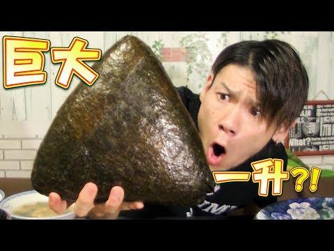 , title : '【大食い】巨大おにぎり×2個(総重量6.5kg)~半熟煮卵おにぎり、ネギ塩豚カルビおにぎり、みそ汁~