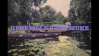 Приемы Клода Моне, 1 часть, импрессионизм, работа с фотоматериала, художник Артём Пучков