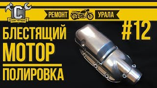 Ремонт мотоцикла Урал #12 - Блестящий мотор. Полировка алюминия двигателя