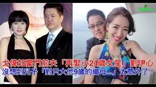 戈偉如豪門前夫「再娶小24歲女星」劉伊心,沒想到兒子「對只大他9歲的繼母...」太意外了!