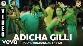 Adicha Gilli  Mukesh, Senthildass, Hemesh