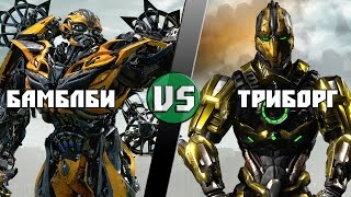Бамблби VS Триборг /  Bumblbee (Трансформеры) vs Triborg (Мортал Комбат) Кто кого? [bezdarno]