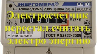 Mercury 200 электросчетчик мигает индикатор