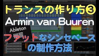 トランスの作り方❸ ファットなシンセベースの制作 Armin van Buuren スタイル ABLETON LIVE fabfilter saturn