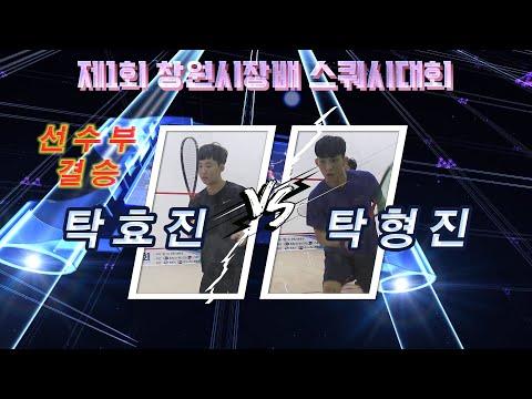 [매치업스쿼시] 탁효진 vs 탁형진 (제1회 창원시장배 스쿼시대회-선수부 결승