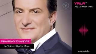 Mohamad Eskandar - La Tekser Khater Mara | محمد اسكندر - لا تكسر خاطر مرا تحميل MP3