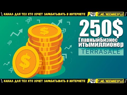 С 1 Доллара в День В Интернете Посторить Мощный Бизнес Любому человеку Это Реально