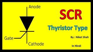 Thyristor Types   SCR Thyristor   Part-1   Power Electronics