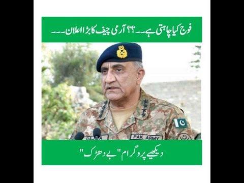 Army Cheif Qamar Javed Bajwa ka Bara Elan...?? Bay dharak 15 June 2018