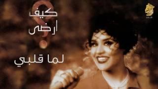 تحميل اغاني أحلام - لما قلبي (النسخة الأصلية) |1997| (Ahlam - Lema Qalby (Official Audio MP3