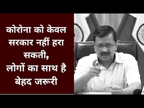 कोरोना को केवल सरकार नहीं हरा सकती, लोगों का साथ है बेहद जरूरी | #LockDown 3.0 #ArvindKejriwal