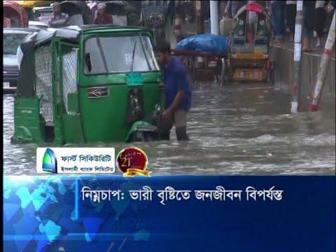 সাগরে গভীর নিন্মচাপের প্রভাবে সারাদেশ বৃষ্টি, শনিবার কমতে পারে | ETV News