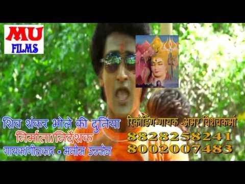 shiv Shankar bholey ki duniya album