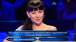 Кто хочет стать миллионером, Нонна Гришаева и Максим Виторган