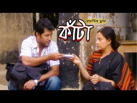 একুশে টেলিভিশনের বিশেষ নাটক ''কাঁটা''