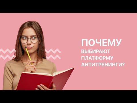 Видеообзор АнтиТренинги