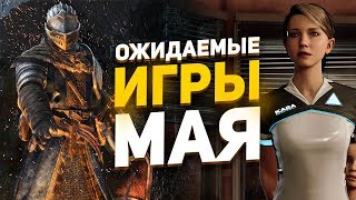 Самые ожидаемые игры Мая 2018