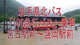 路線バスでお散歩!岩手県北バス106急行バス乗車。