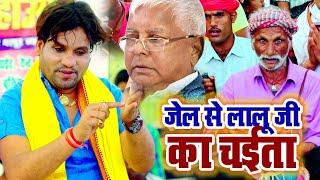 New HD Chaita #Video Song - जेल से लालू जी का चइता - #Chhotu Chhaliya Chaita Bhojpuri