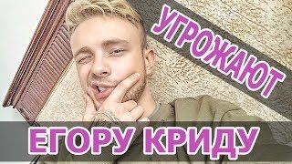 Егору КРИДУ УГРОЖАЮТ РАСПРАВОЙ • Егор КРИД в МАХАЧКАЛЕ 2018