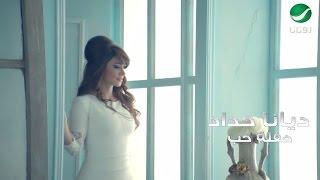 تحميل اغاني Diana Haddad ... Haflet Hob - Video Clip   ديانا حداد ... حفلة حب - فيديو كليب MP3