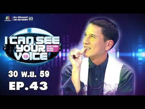 I Can See Your Voice Thailand |  EP.43 | น้อย วงพรู | 30 พ.ย. 59 Full HD