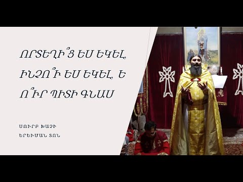 Տ. Շավարշ քահանա Սիմոնյան