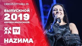 НАZИМА - ТЫ НЕ СТАЛ /// ВЫПУСКНОЙ В КРОКУСЕ 2019