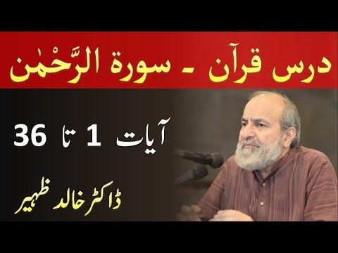 Download Quran Tafseer Class - Surah AR RAHMAN Verses 1-36 by Dr Khalid Zaheer Mp4 HD Video and MP3