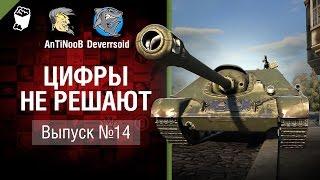 Цифры не решают №14 - от AnTiNooB и Deverrsoid [World of Tanks]