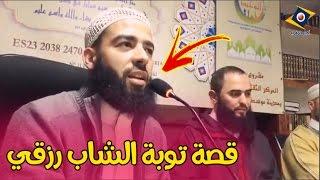 شاهدوا قصة توبة شاب رزقي سبحان الله شوفو كيفاش كيهضر ☺ تحميل MP3