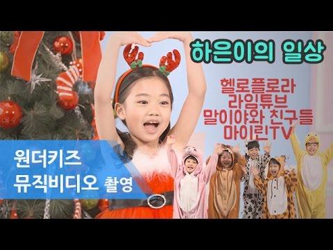 원더키즈 뮤직비디오 촬영_하은이의 일상 [원더키즈-내가 바라는 세상 촬영장]