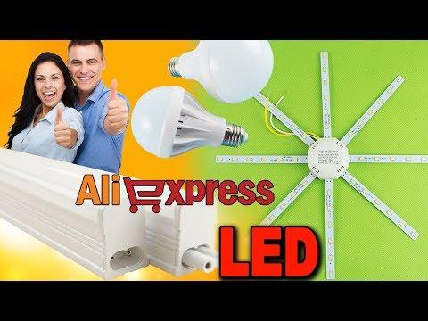 Яркие LED Светильники с AliExpress Распаковка и тест.