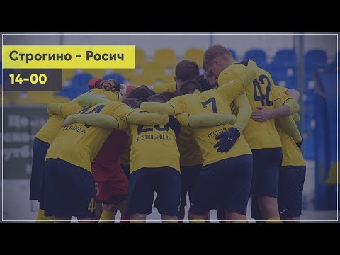 Строгино - Росич - 0:2 | Тов. матч
