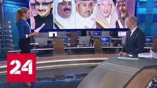 Пугающий взлет и эффект внезапности: нефть выросла на арестах саудовских принцев - Россия 24