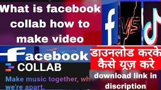 facebook collab app | facebook collab manager | facebook collab download link fb collab app in hindi