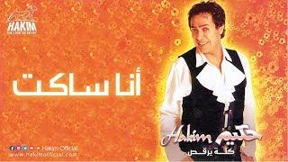 تحميل اغاني Hakim - Ana Saket / حكيم - أنا ساكت MP3