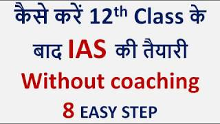 कैसे करें 12th Class के बाद IAS की तैयारी (Without coaching) 8 EASY STEP - Download this Video in MP3, M4A, WEBM, MP4, 3GP