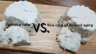 [Eng Sub] 앙금플라워 말랑설기와 일반설기 24시간 후 비교 / Comparison Of Basic Rice Cake And Rice Cake Of Delayed Aging