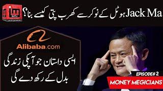 Jack Ma nokar sy Khrab pati | Jack Ma Life Story | Money Magician Episode#2 | Ghalib Sultan | IM Tv