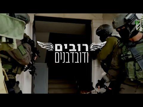 """""""להביא את המחבלים לכלא או לגן עדן"""": מה קורה בתוך יחידת המסתערבים של צה""""ל?"""