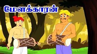 drummer monkey tamil - 免费在线视频最佳电影电视节目 - Viveos Net