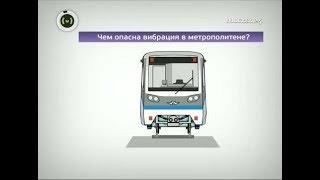 «Москва в цифрах». Шумоизоляция в метро