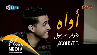 اغاني طرب MP3 رضوان برحيل - أواه (على الغيتارة) | (RedOne Berhil - Awah (Acoustic تحميل MP3