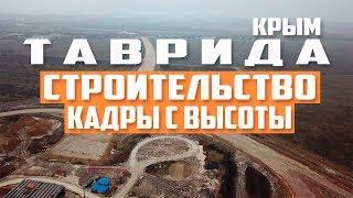 Трасса Таврида. Кадры с высоты. Последние новости строительства. События. Крым сегодня.