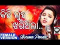 Kichi Luha Jharithila | Aseema Panda New Song | ODIA | STM Series | SkyTouch Music Series video download
