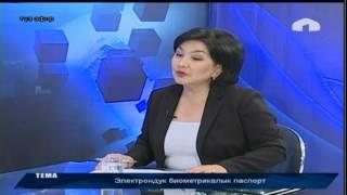 Маанилүү маек: Электрондук биометрикалык паспорт